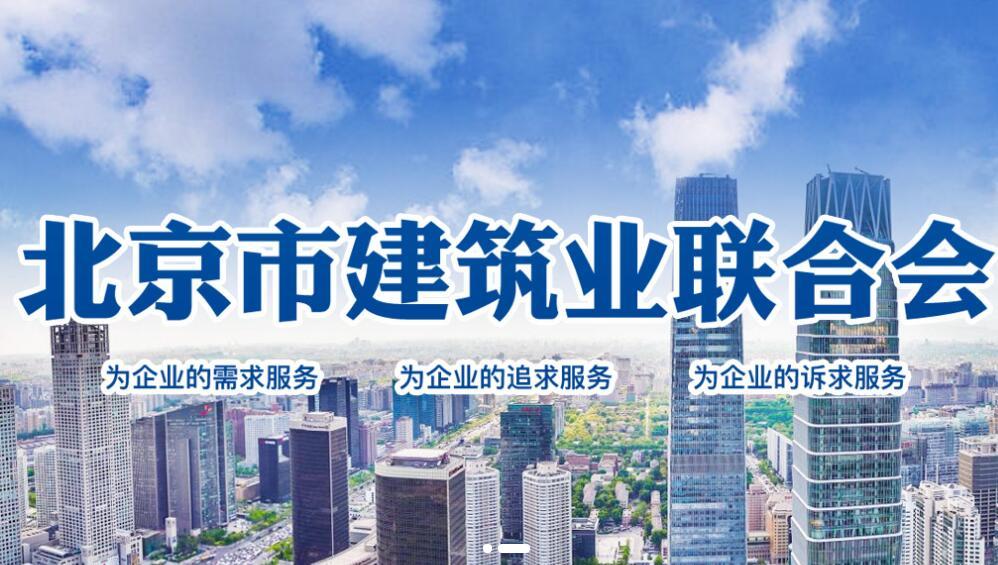 """必威体育网下载公司加入了""""北京市建筑业联合会会员单位"""""""
