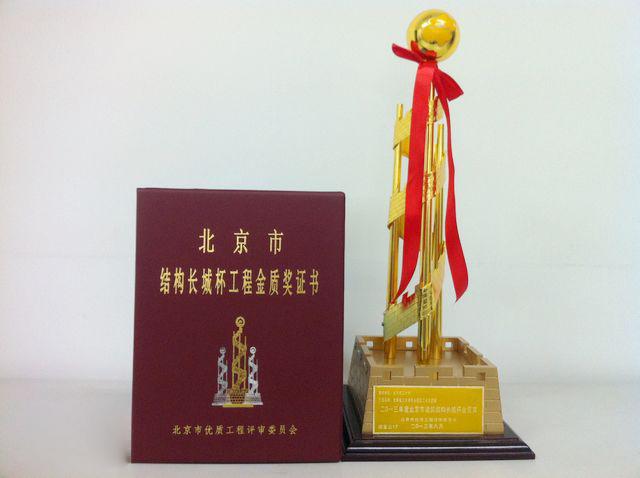 必威体育网下载公司承接的宣武体育中心二期工程(游泳馆、体育馆)工程获得了北京市结构长城杯工程金质奖证书