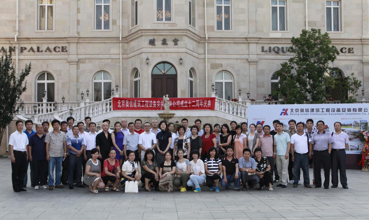 必威体育网下载公司十二周年庆典活动