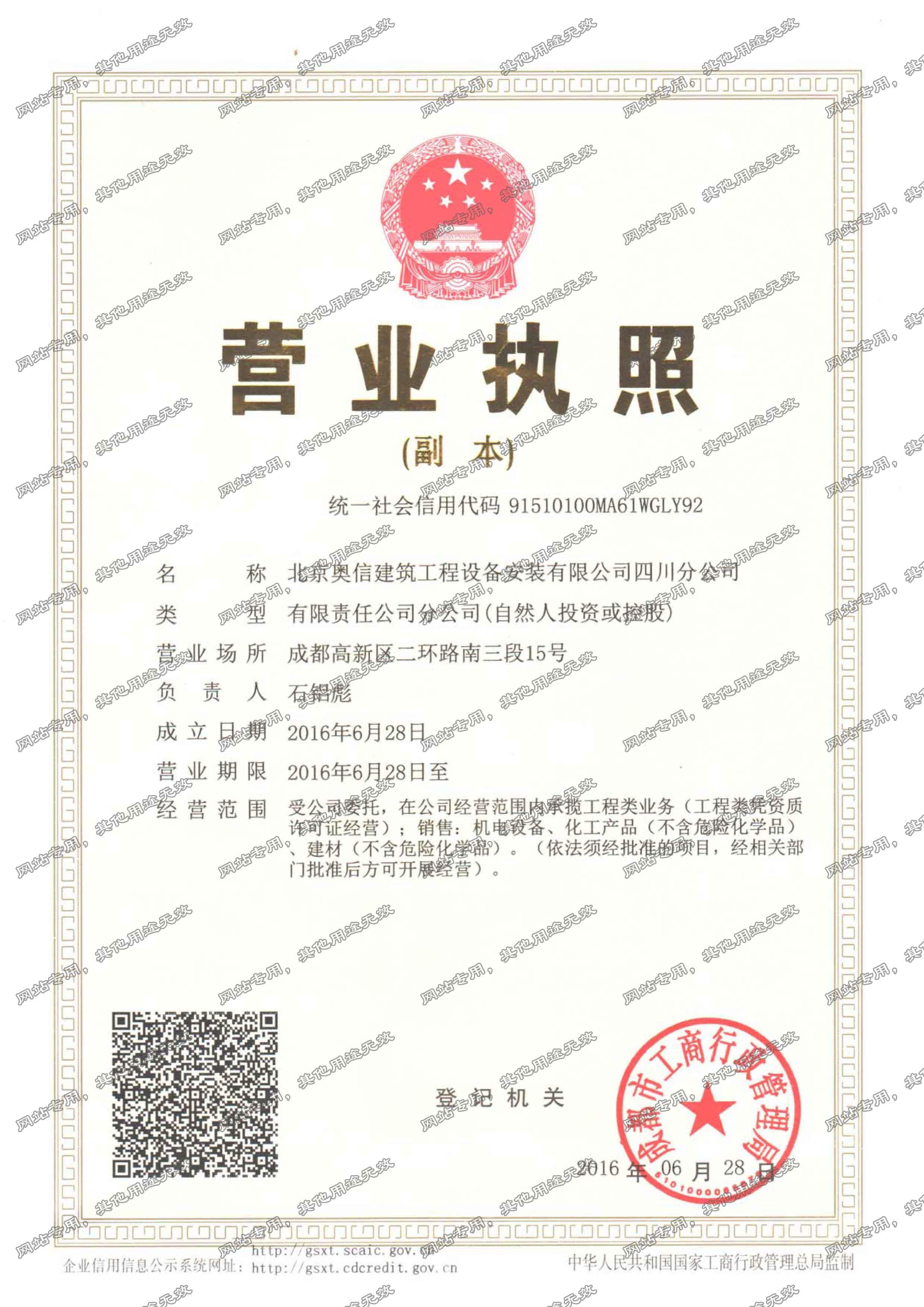 成立四川分公司的公告