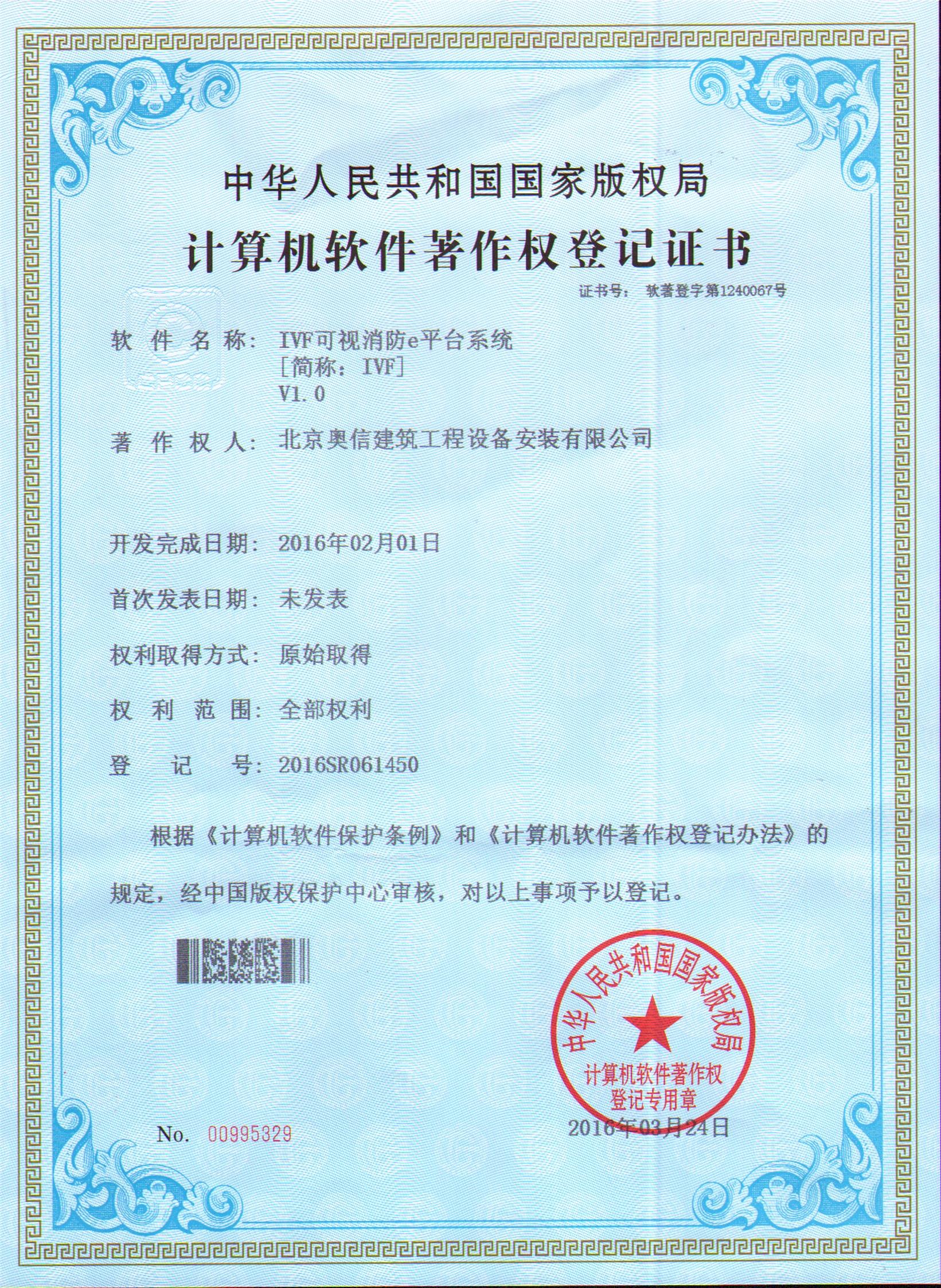 """必威体育网下载获国家版权局颁发的""""计算机软件著作权登记证书"""""""