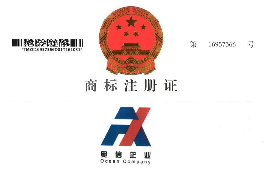"""""""必威体育网下载企业 Ocean Company""""商标在国家商标局登记注册"""