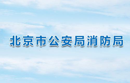 北京市公安局消防局关于 消防技术服务机构临时资质续期的通知
