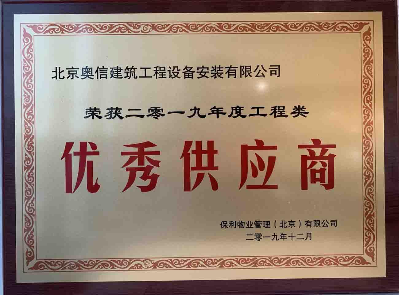 """喜讯:必威体育网下载荣获保利物业管理(北京)有限公司颁发的""""优秀供应商"""""""