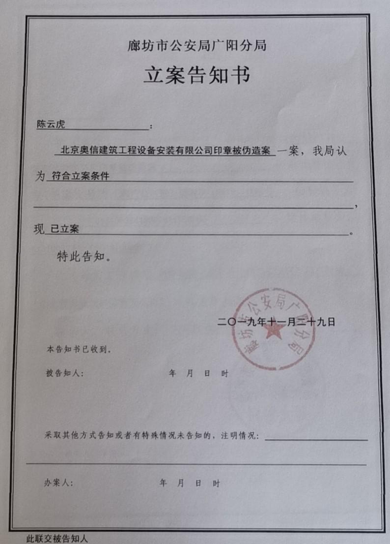 警示:原廊坊分公司人员因私刻印章被刑事立案